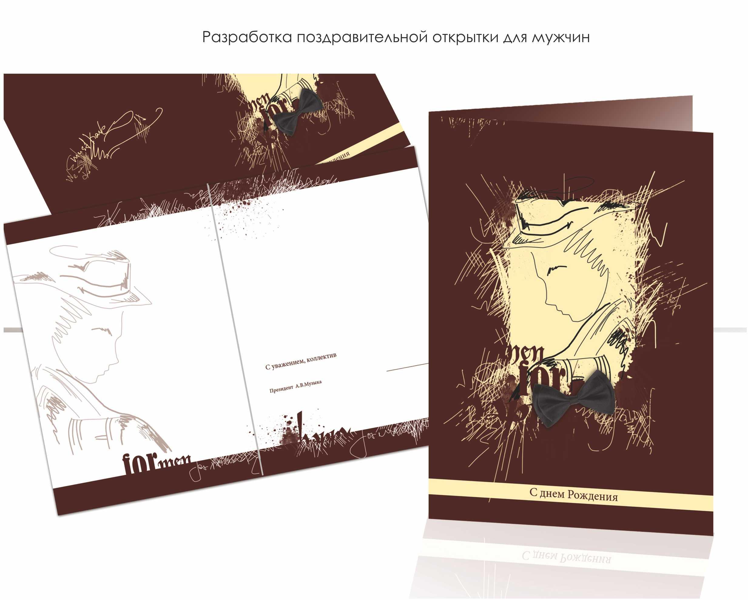Конкурс дизайна открыток